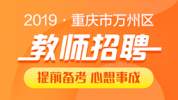 2019重庆万...