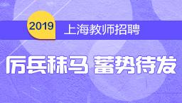 2019上海教...