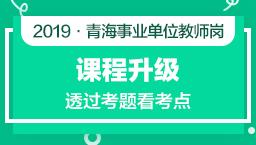 2019·青海...