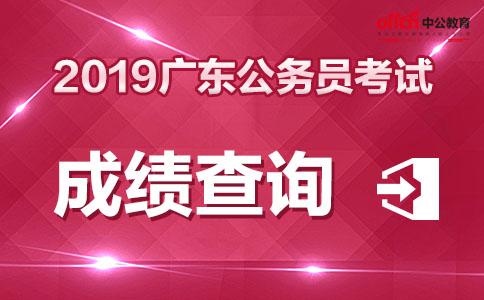 2019广东省办公人员测验笔试成绩查询