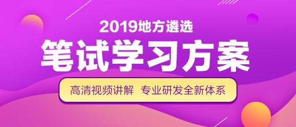 2019地方遴选笔
