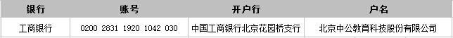 http://www.jiaokaotong.cn/gongwuyuan/160718.html
