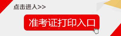 2019云南师范大学事业单位招聘70人打印入口