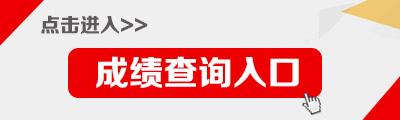 2019天津公务员成绩查询入口