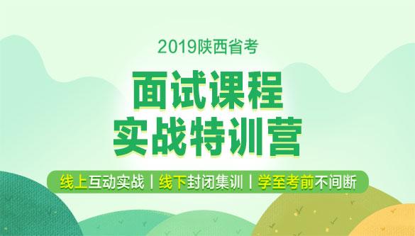 2019陕西省公务员考试成绩已发布