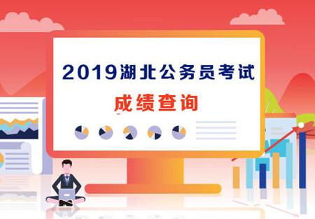 湖北省考成绩查询入口