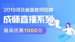 2019河北省省直