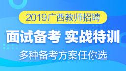 2019年广西教招