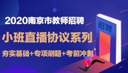 2020南京