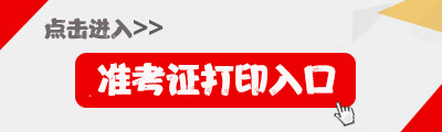 2019广东广州市南沙区聘请编外教练102人准考据打印入口