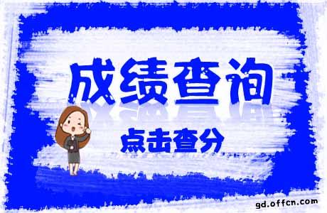2019深圳市考试录用公务员成绩查询入口开通