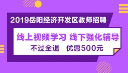 2019湖南省...