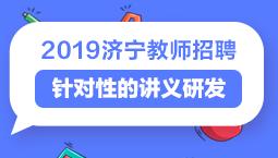 2019山东济...