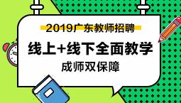 2019年广东...