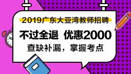2019广东大...