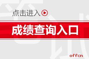 2019青海公务员考试成绩查询入口(已开通)