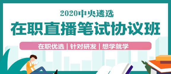 2020中央遴选