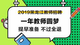 2019黑龙江...