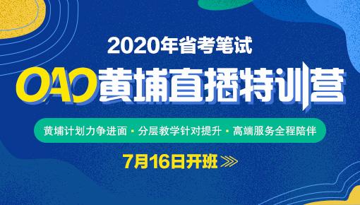 2020省考笔试黄埔1