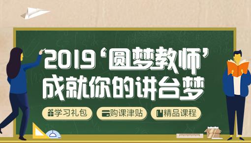 2019圆梦教师