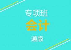 银行招聘1号平台时时彩登录官网专项班-会计