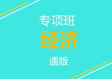 银行招聘1号平台时时彩登录官网专项班-经济