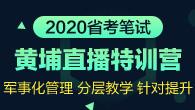 2020年省考笔试1