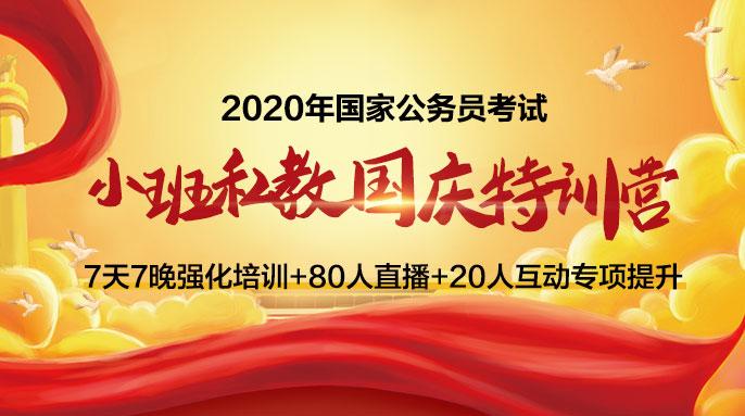 2020国考国庆班6
