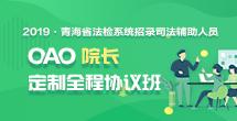 2019青海法务