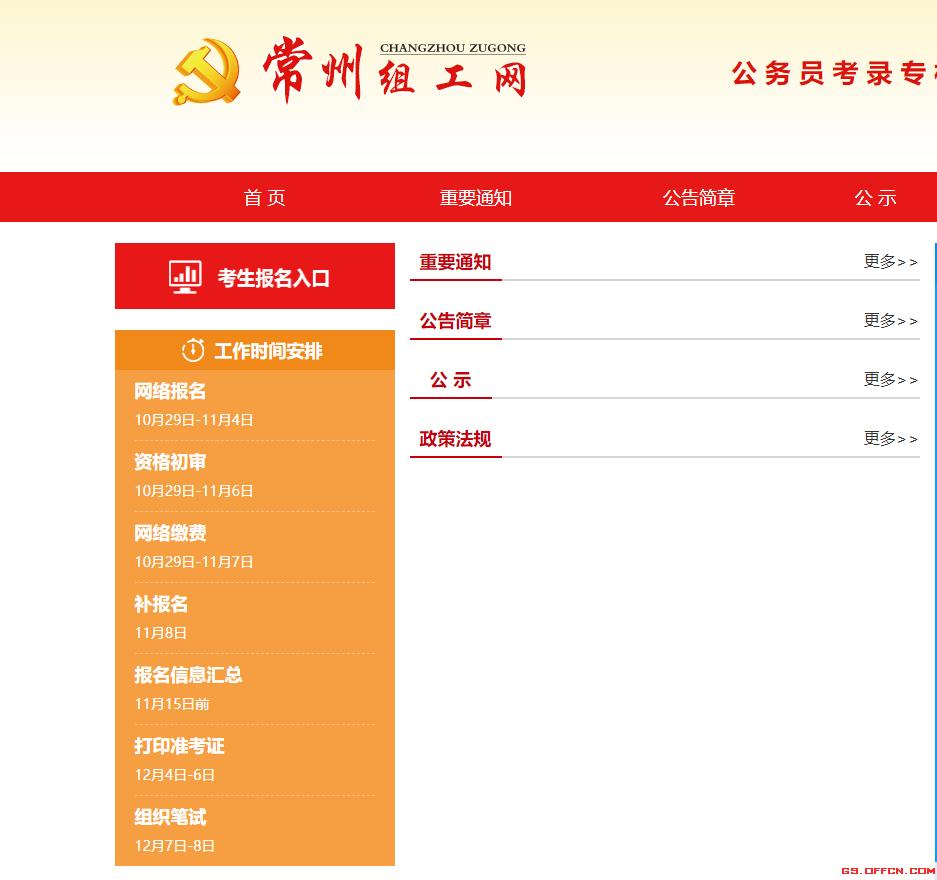 常州组工网发布2020江苏省考时间