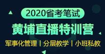 2020年省国双考课程
