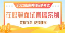 2020山东