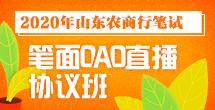 2020·山东农商银行招聘1号平台时时彩登录官网辅导课程