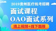 2019·中公针对贵州医疗10/27统考招聘