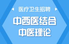 医疗卫生-中西医结合-中医基础理论