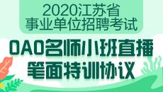 2019下半年事业单位联考