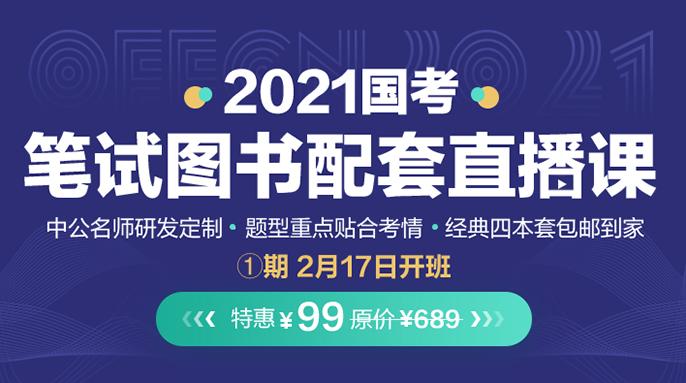 2021国考