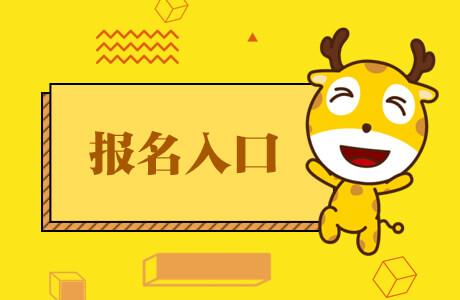 2019广州科技贸易职业学院第二次招聘报名入口