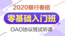 2020银行春招零基础入门班