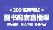 2021国考笔试图书配套直播课