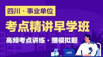 2020四川事业单位考点精讲早学班
