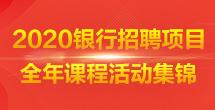 2020·银行贝博棋牌ballbet贝博官网下载全年活动集锦