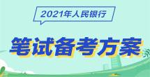 2021年人民银行笔试备考方案