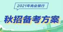 2021年商业银行秋招备考方案