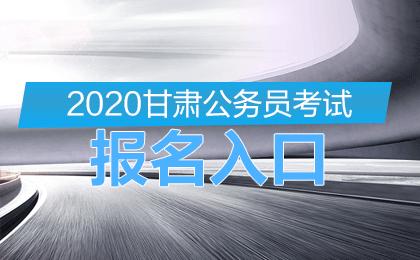 2020年甘肃省公务员考试报名入口
