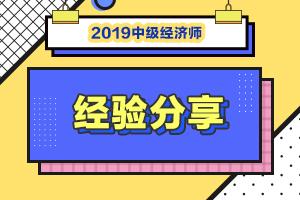 2019中级经济师经验分享