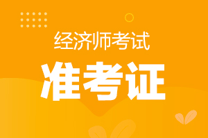 江苏宿迁2020中级经济师准考证打印时间:11月13-20日