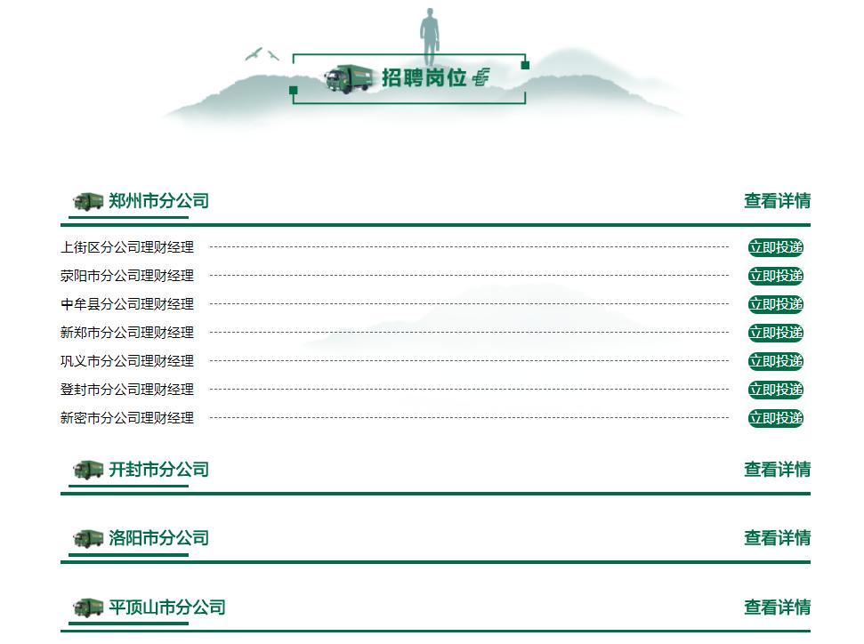 中国邮政有限公司河南省分公司2020社会贝博棋牌岗位表(1)