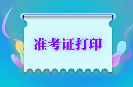 2021广东公务员考试准考证打印入口