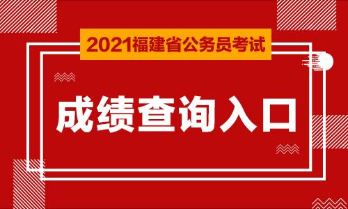 2021福建公务员考试成绩查询入口